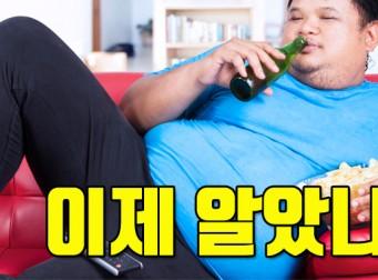 뚱뚱한 남성이 잠자리 더 강하다
