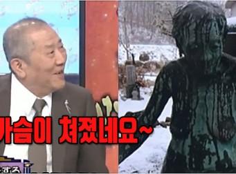 """'나눔의 집'에 설치된 위안부상을 본 日 방송 패널 """"가슴이 쳐졌네요"""" (동영상)"""