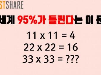 [퀴즈] 전 세계 95%가 틀린다는 이 문제! 3분 안에 풀면 상위 1% 인정!