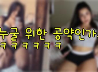 """女 유튜버의 아찔공약 '구독자 100만 되면 성관계 영상 올리겠다"""""""