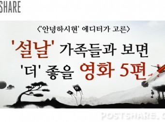'안녕하시현' 에디터가 고른 '설날' 가족들과 보면 '더' 좋을 영화 5편