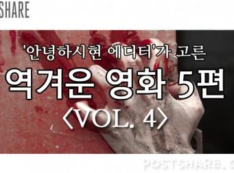 '안녕하시현' 에디터가 고른 역겨운 영화 5편 VOL. 4