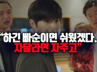 팬들 성희롱한 역대급 드라마가 등장했다