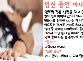 """[오늘의 썰] """"임신 중인 아내와 성관계 하다가 정 떨어졌어요"""""""