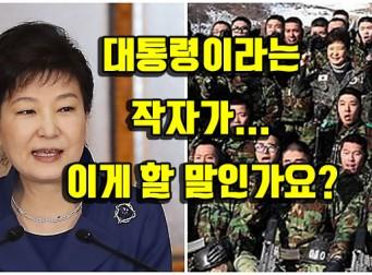 """박 대통령, """"남자들은 군대도 가는데 왜 그래요… 게임 때문인가?"""""""