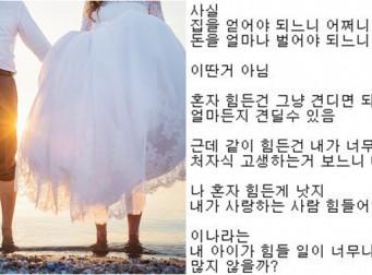 """[오늘의 썰] """"내가 결혼 못 한다고? 그게 아니라 대한민국이라 안 하는 거야."""""""