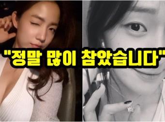 티아라 아름, 왕따 논란에 결국 SNS에 글 올렸다