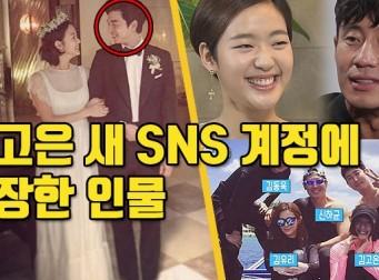 김고은, 새 SNS 계정에 공유 사진으로 업데이트…연인 신하균 사진은 삭제?