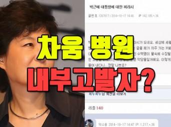 """2014년 10월에 올라온 글, """"박근혜 대통령은 세월호 당일 '마사지'를 받고 있었다"""""""