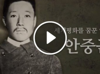 107년 전의 오늘은 안중근 의사가 사형선고를 받은 날입니다(사진 4장, 동영상)