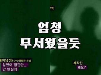 '게이 DVD방'에 방문한 제작진의 역대급 위기