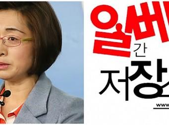 """은수미 전 국회의원, """"일베추정 IP가 제 카톡 계정 사찰한 거 같다"""""""