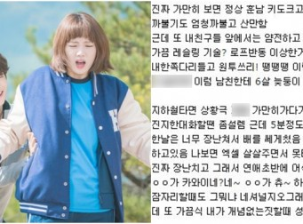 """[오늘의 썰] """"내 남자친구가 장난이 너무 심한데…"""" 고민하던 여자친구의 반전"""