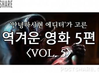 '안녕하시현' 에디터가 고른 역겨운 영화 5편 VOL. 5