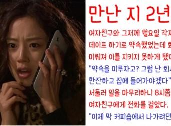 [오늘의 썰] 혼자 상황극 하면서 거짓말하는 여자친구
