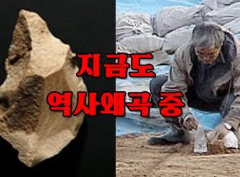 """""""국제적으로 망신 당했다"""" 한국 질투해서 유물 조작한 일본 (사진 5장)"""