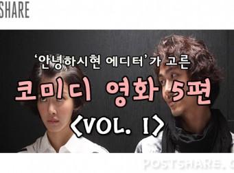 '안녕하시현' 에디터가 고른 '코미디' 영화 5편 VOL. 1