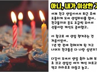 [오늘의 썰] 생일케익 '다시' 사달라는 친구