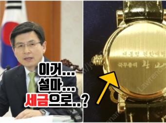 """찬란한 황금빛 황교안 시계, """"혹시 우리 세금으로 하셨어요?"""""""