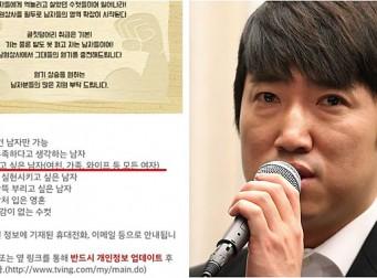 """""""여자에게 복수할 사람"""" 새 예능프로그램 '남원상사' 여혐 논란"""