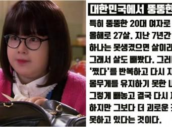 [오늘의 썰] 대한민국에서 뚱뚱한 여자로 산다는 것