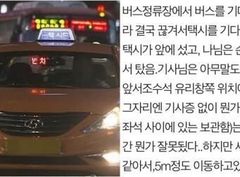 """""""택시 탔는데 '기사 면허증'이 없는 택시였다"""""""