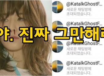 SNS서 난리난 '카톡 차단확인 절대 하면 안 되는 이유'