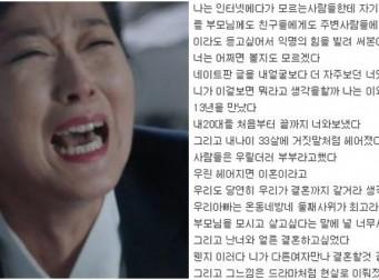 [오늘의 썰] 다른 여자의 남편이 되겠다며 잠적한 13년 만난 남자친구