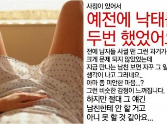 [오늘의 썰] 결혼할 때 '낙태' 꼭 말해야 할까?