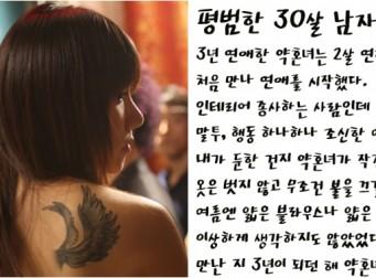 [오늘의 썰] 단정하고 조신한 약혼녀, 그리고 그녀의 문신