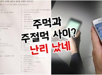 동기 여학생들 외모・몸매 품평 일상화된 연세대학교 13학번 단톡방 내용 공개