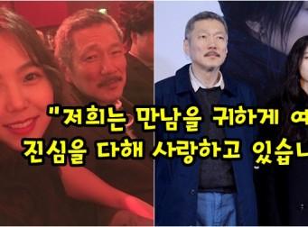 김민희-홍상수, 결국 '불륜' 인정했다