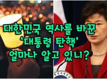 [퀴즈] 대한민국 국민이라면 꼭 알아야 할 '박근혜 탄핵 10가지 핵심'