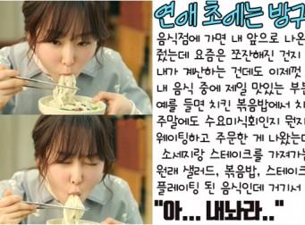 [오늘의 썰] 맨날 자기 입에만 쳐(?)넣기 바쁜 여자친구