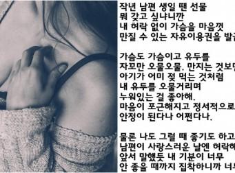 [오늘의 썰] 남편이 '가슴' 만지는 걸 좋아해도 너무 좋아해