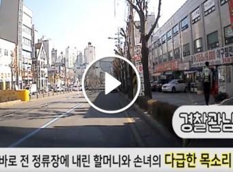 인천 남구에서 핸드폰 잃어버리면 벌어지는 훈훈한 일 (동영상)