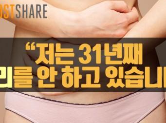 [카드뉴스] 서른 한 살, 그녀의 고백