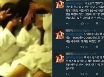 """""""99~01년생까지 참석 가능합니다"""" 트위터에서 논란인 '청소년 난교 파티'"""