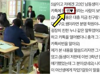 """""""남동생과 동생 담임의 사적인 카톡, 정상인가요?"""""""