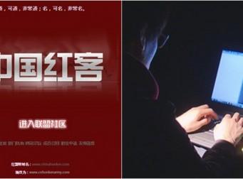 """중국 해커집단 """"중국을 위해서 한국 사이트 공격하자"""""""
