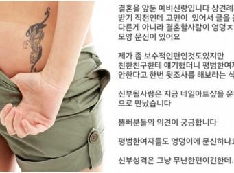 """[오늘의 썰] """"여자들 엉덩이에 문신은 무슨 의미인가요?"""""""