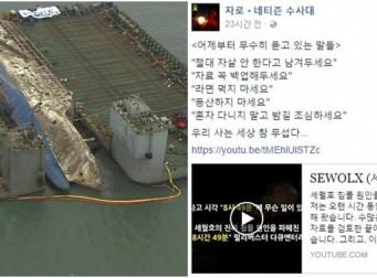 """""""세월호 충돌 흔적 없다."""", 해군의 공식 입장에 침묵하는 네티즌 수사대 자로"""