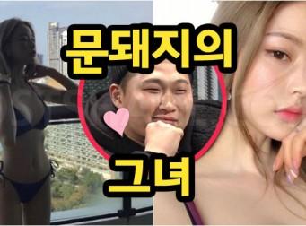 웬만한 연예인 뺨치는, 스윙스의 '9살' 어린 여친 (사진10장)