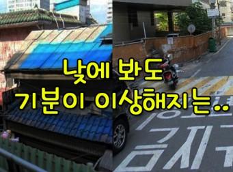 서울에서 일반인들이 '절대' 함부로 들어가선 안되는 골목 4곳