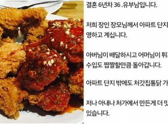 """[오늘의 썰] '쿠폰 모아서 처가댁 통닭 시켜먹은 제가 죄인인가요?"""""""