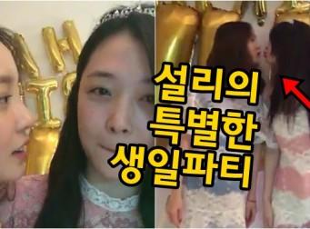 어제자 인스타 라이브서 '뽀뽀'한 설리-구하라 (동영상)