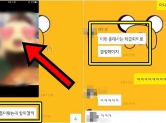 [투표] 학급 단톡방에 '소개팅녀' 사진 올린 교사