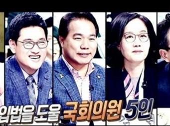 한국당이 '무도-국민내각' 특집에 방송금지 가처분신청을 제기한 이유