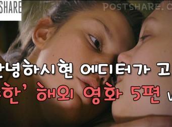 '안녕하시현' 에디터가 고른 '야한' 해외 영화 5편 Vol 2