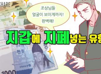 [웹툰] 지갑에 지폐넣는 유형